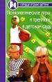 Психологические игры и тренинги в детском саду Серия: Сердце отдаю детям артикул 4624e.