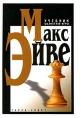 Учебник шахматной игры Издательства: Терра-Спорт, Олимпия Пресс, 2003 г Твердый переплет, 480 стр ISBN 5-93127-231-3 Тираж: 5000 экз Формат: 60x90/16 (~145х217 мм) артикул 7696e.