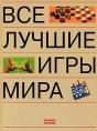 Все лучшие игры мира Издательство: Мой Мир ГмбХ & Ко КГ, 2005 г Твердый переплет, 280 стр ISBN 3-938209-93-3 Тираж: 4000 экз Формат: 60x90/8 (~220х290 мм) артикул 8261e.