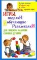 Игры, поделки и обучающие развлекалки для вашего малыша своими руками Серия: Мой ребенок артикул 8506e.