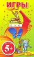 Игры Для детей 5 лет Серия: Робот артикул 9105e.